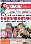 Слобода №33 (767): Под Тулой школьники сняли инопланетян на мобильный телефон