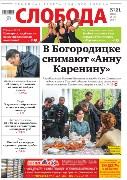 Слобода №21 (1120): В Богородицке снимают «Анну Каренину»