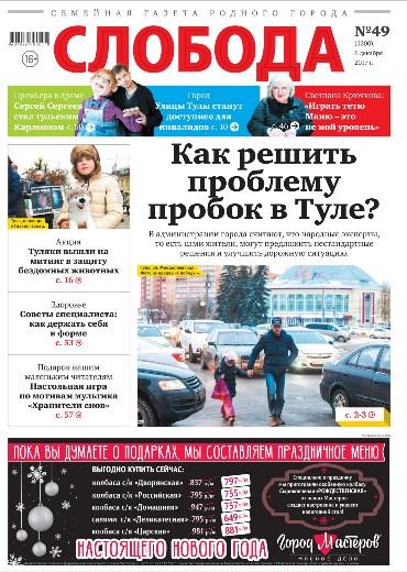 Слобода №49 (1200): Как решить проблему пробок в Туле?