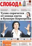 Слобода №50 (940): Туляк спрячется от конца света в бункере Киркорова