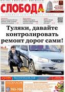 Слобода №10 (952): Туляки, давайте контролировать ремонт дорог сами!