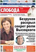 Слобода №04 (894): Безруков раскрыл секрет роли Высоцкого