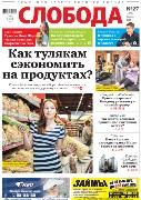 Слобода №27 (1074): Как тулякам сэкономить на продуктах?