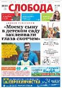 Слобода №21 (1068): Андрей Герасимов: «Моему сыну в детском саду заклеивали глаза скотчем»