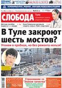 Слобода №47 (885): В Туле закроют шесть мостов? Утонем в пробках, но без ремонта нельзя!