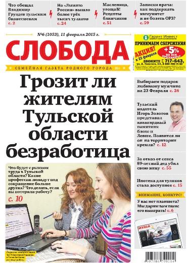 Слобода №6 (1053): Грозит ли жителям Тульской области безработица