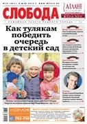 Слобода №19 (961): Как тулякам победить очередь в детский сад
