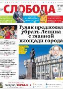 Слобода №26 (1332): Туляк предложил убрать Ленина с главной площади города