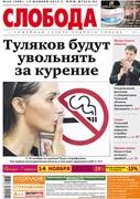 Слобода №46 (988): Туляков будут увольнять за курение