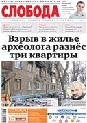 Слобода №5 (999): Взрыв в жилье археолога разнёс три квартиры