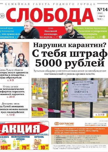 Слобода №14 (1320): Нарушил карантин? С тебя штраф 5000 рублей