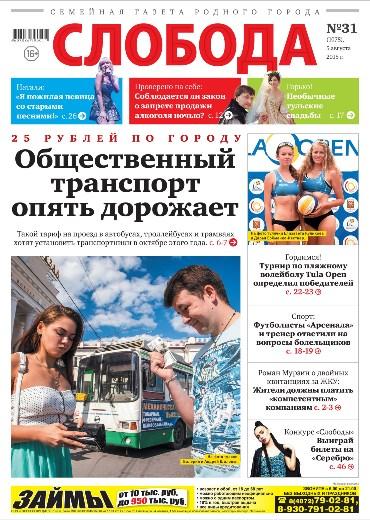 Слобода №31 (1078): Общественный транспорт опять подорожает