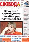 Слобода №26 (916): 29-летний Сергей Дедов погиб от рук полицейского