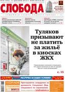 Слобода №50 (992): Туляков призывают не платить за жильё в киосках ЖКХ