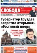 Слобода №06 (896):Губернатор Груздев запретил открывать «Гостиный двор»