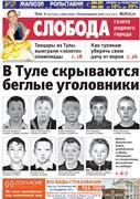 Слобода №19 (753): В Туле скрываются беглые уголовники