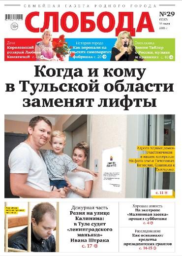 Слобода №29 (1232): Когда и кому в Тульской области заменят лифты