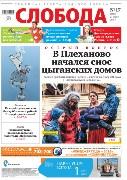 Слобода №17 (1116): В Плеханово начался снос цыганских домов