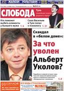 Слобода №35 (769): Скандал в «белом доме»: За что уволен Альберт Уколов?