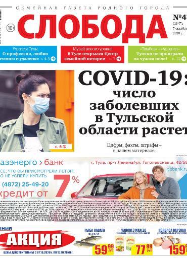 Слобода №41 (1347): COVID-19: числозаболевших в Тульской области растет