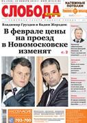 Слобода №04 (946): Владимир Груздев: «Я против узаконенного рабства!»