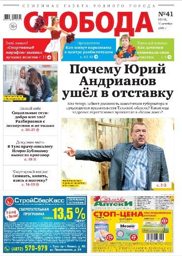 Слобода №41 (1244): Почему Юрий Андрианов ушёл в отставку