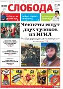 Слобода №49 (1096): Чекисты ищут двух туляков из ИГИЛ