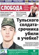 Слобода №24 (758): Тульского солдата-срочника убили в учебке?