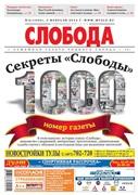 Слобода №6 (1000): Секреты «Слободы». Тысячный номер газеты