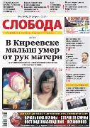 Слобода №8 (1055): В Киреевске малыш умер от рук матери