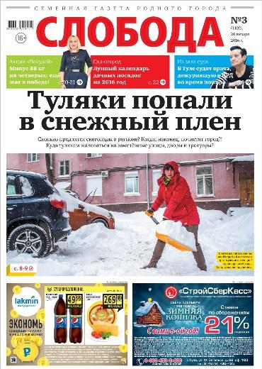 Слобода №3 (1102): Туляки попали в снежный плен