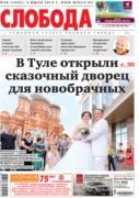 Слобода №28 (1022): В Туле открыли сказочный дворец для новобрачных