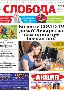 Слобода №46 (1352): Болеете COVID-19 дома? Лекарства вам привезут бесплатно!