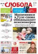 Слобода №50 (1253): Мошенники в Туле снова обманывают пенсионеров
