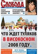 Слобода №04 (685): ЧТО ЖДЕТ ТУЛЯКОВ В ВИСОКОСНОМ 2008 ГОДУ