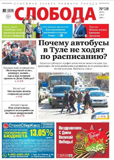 Слобода №18 (1221): Почему автобусы в Туле ходят не по расписанию?