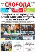 Слобода №28 (1127): Запреты на продажу алкоголя: ужесточить или отменить?