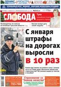 Слобода №02 (892): С января штрафы на дорогах выросли в 10 раз