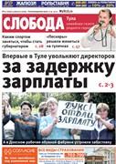 Слобода №31 (765): Впервые в Туле увольняют директоров за задержку зарплаты