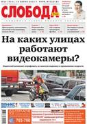 Слобода №24 (914): На каких улицах работают видеокамеры?