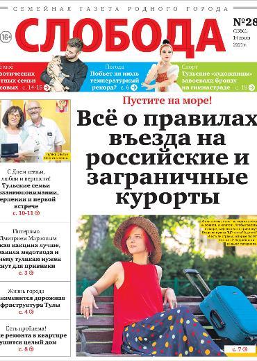 Слобода №28 (1386): Всё о правилах въезда на российские и заграничные курорты