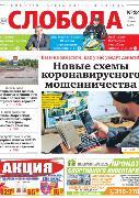 Слобода №24 (1330): Новые схемы коронавирусного мошенничества