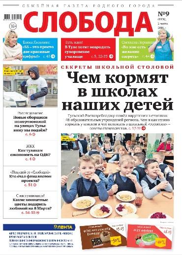 Слобода №9 (1108): Чем кормят в школах наших детей