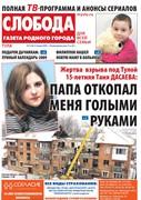 Слобода №02 (736): Жертва взрыва под Тулой 15-летняя Таня ДАСАЕВА: ПАПА ОТКОПАЛ МЕНЯ ГОЛЫМИ РУКАМИ