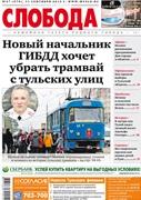 Слобода №37 (979): Новый начальник ГИБДД хочет убрать трамвай с тульских улиц