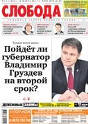 Слобода №11 (1005): Пойдет ли губернатор Владимир Груздев на второй срок?