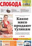 Слобода №16 (1010): Какое мясо продают тулякам