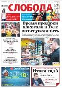 Слобода №51 (1150): Время продажи алкоголя в Туле хотят увеличить