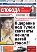 Слобода №07 (897): В деревне под Тулой сектанты лечили детей током?!