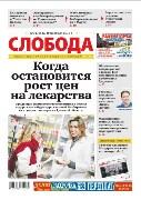 Слобода №7 (1054): Когда остановится рост цен на лекарства